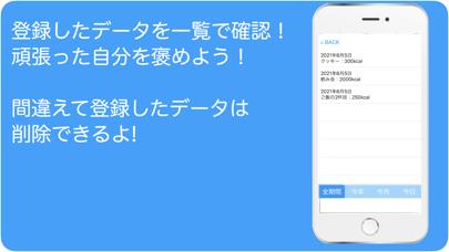 仮想ダイエット紹介画像3