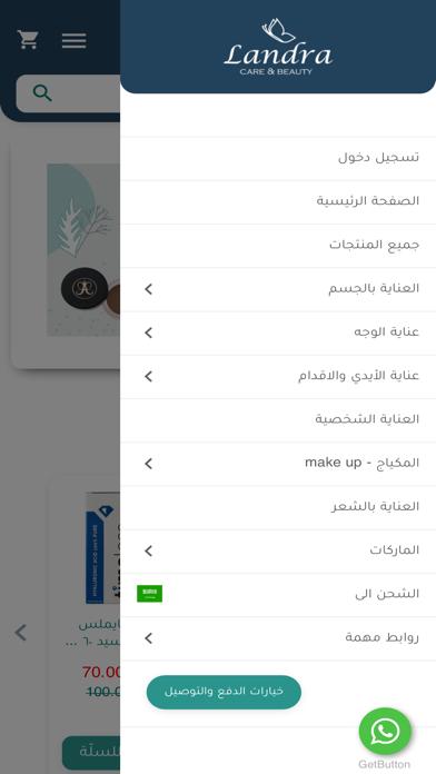 landraa    لاندرالقطة شاشة3