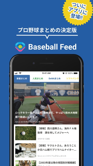 プロ野球速報ニュース情報まとめ - ベースボールフィードのおすすめ画像1