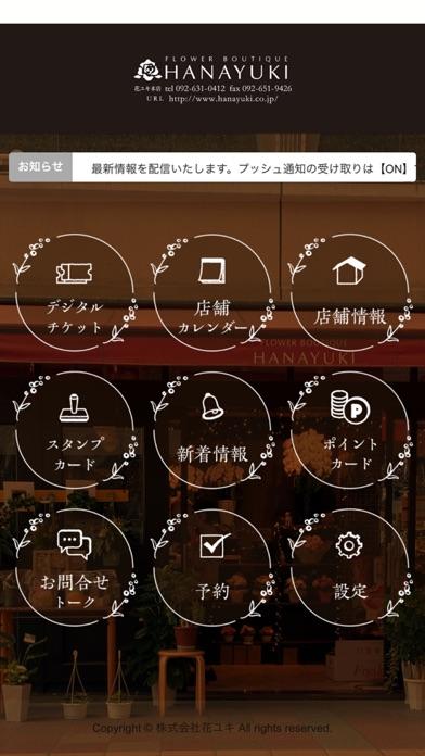 花ユキ公式アプリ紹介画像2
