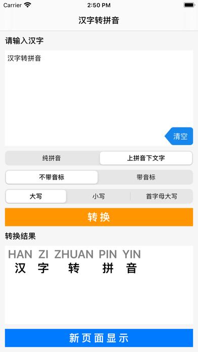 Chinese Characters to Pinyin screenshot 2