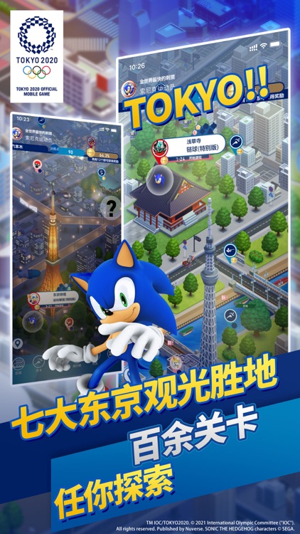 索尼克在2020东京奥运会 screenshot-3