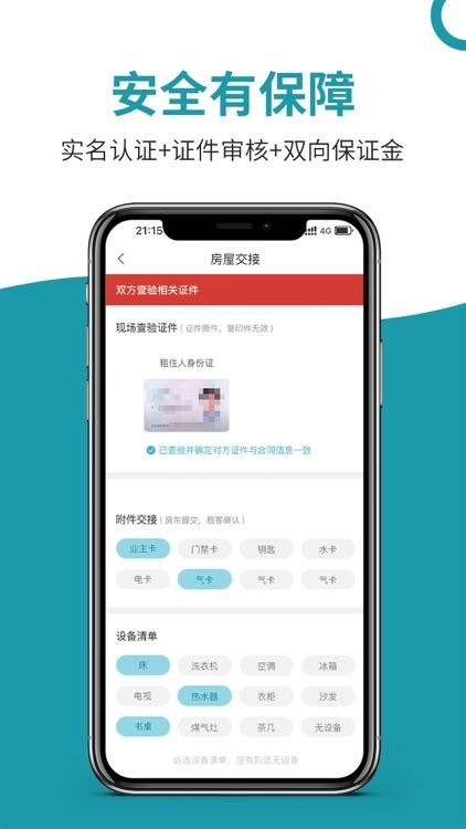 暖暖房屋-租房找房软件,直租真房源 screenshot-3