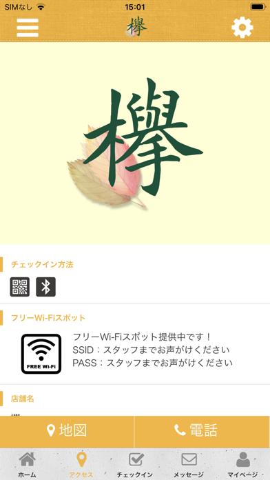 欅 Officialアプリ紹介画像4