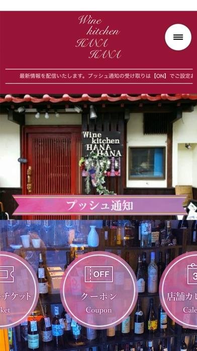 Wine Kitchen HANA HANA/華花紹介画像2