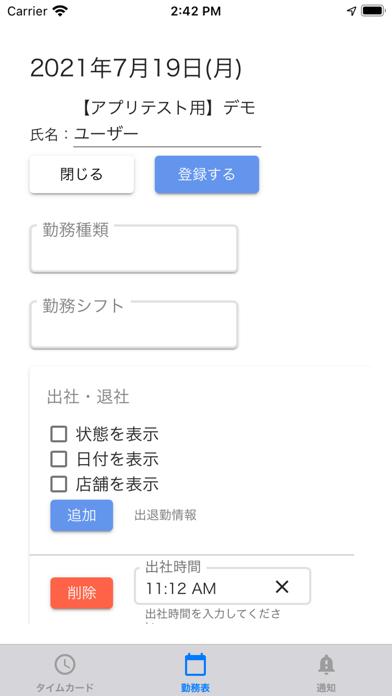 勤怠管理アプリ - アール勤怠(R勤怠)ユーザ様専用のスクリーンショット3