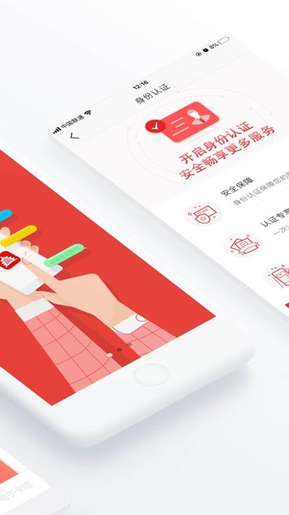 北京通 screenshot-1
