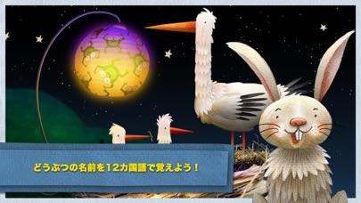 ナイティナイト リトルシープ!のおすすめ画像3