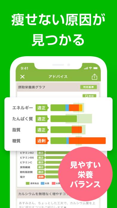 あすけん ダイエットの体重管理・食事記録・カロリー計算 ScreenShot2