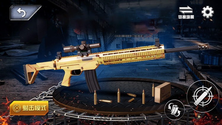 枪械模拟器3D screenshot-3