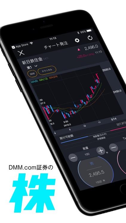 DMM 株 - 株 取引アプリ