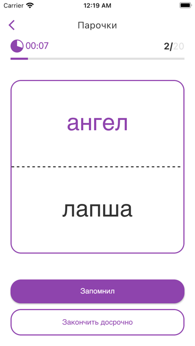 Afina screenshot 3