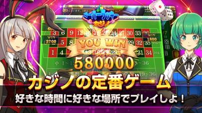 スーパーラッキーカジノのおすすめ画像4