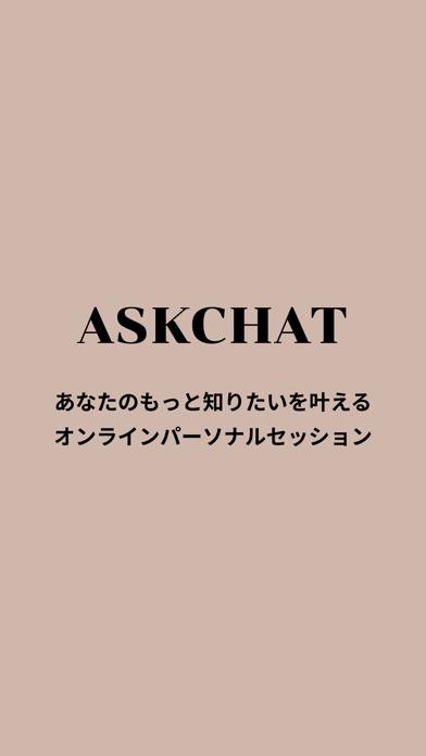 ASKCHAT(アスクチャット)紹介画像1