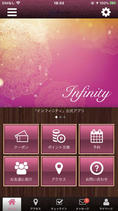 インフィニティ Officialアプリ紹介画像1