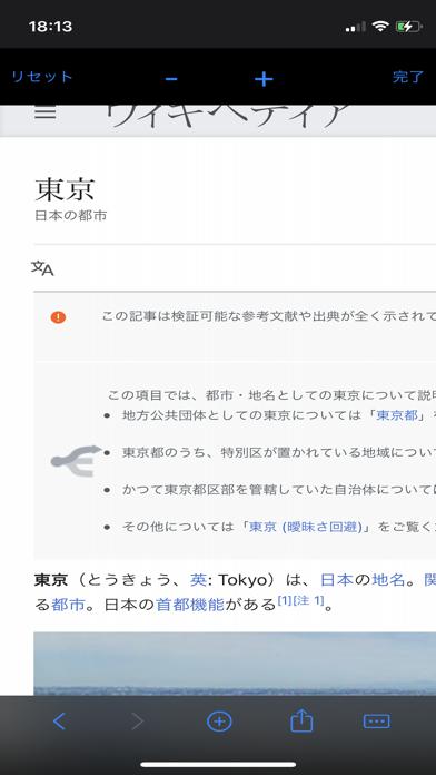 Real - ウェブブラウザ紹介画像4