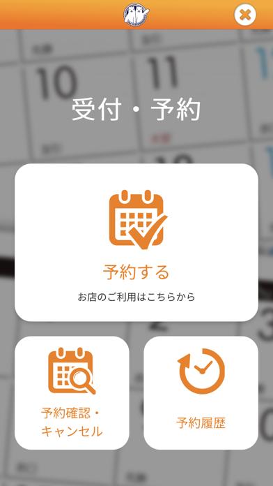 【しろくま】アプリ紹介画像2