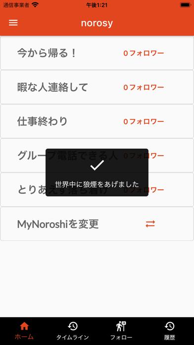 Norosy紹介画像2