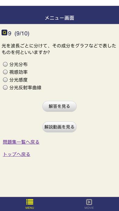 色彩検定学習アプリ 最新テキスト版のおすすめ画像3