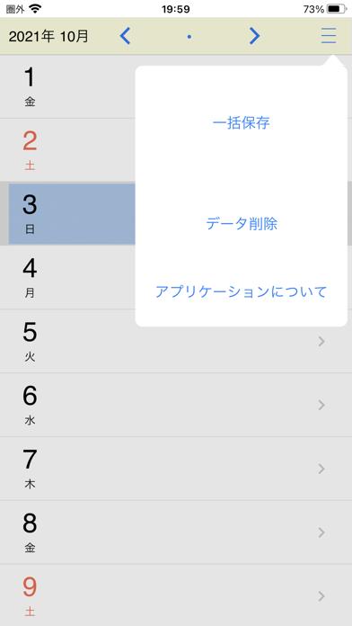 Group03カレンダー紹介画像3