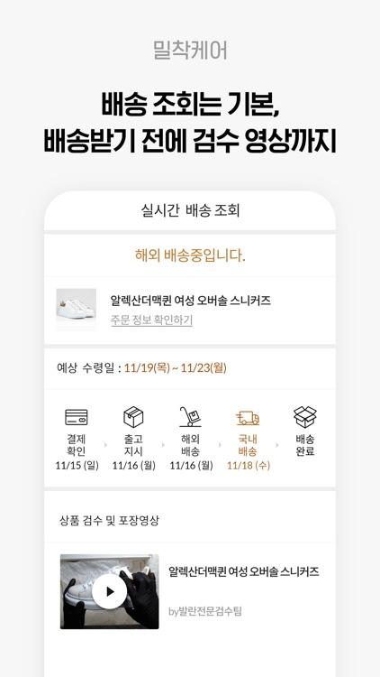 발란 - 참 쉬운 럭셔리 쇼핑 앱 screenshot-6