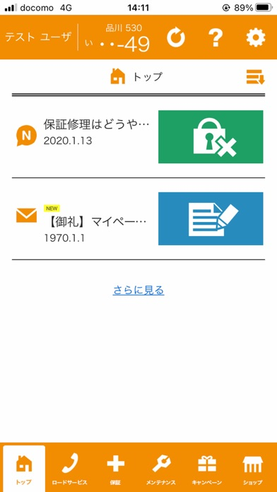 KS-selection MyPage紹介画像2