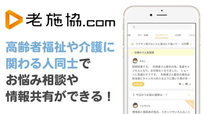 老施協.com紹介画像1
