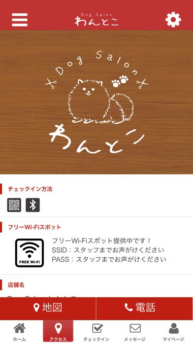 DogSalonわんとこ Officialアプリ紹介画像4