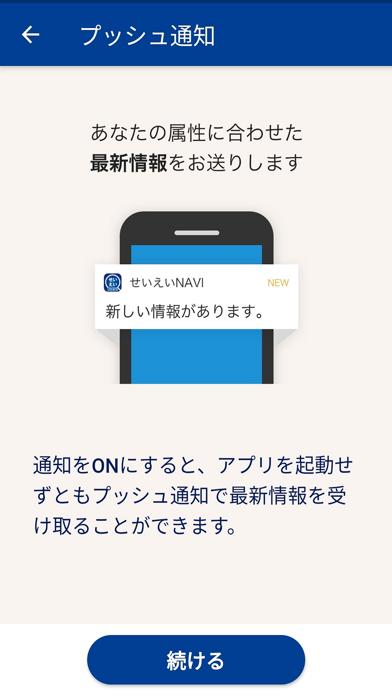 せいえいNAVI紹介画像2