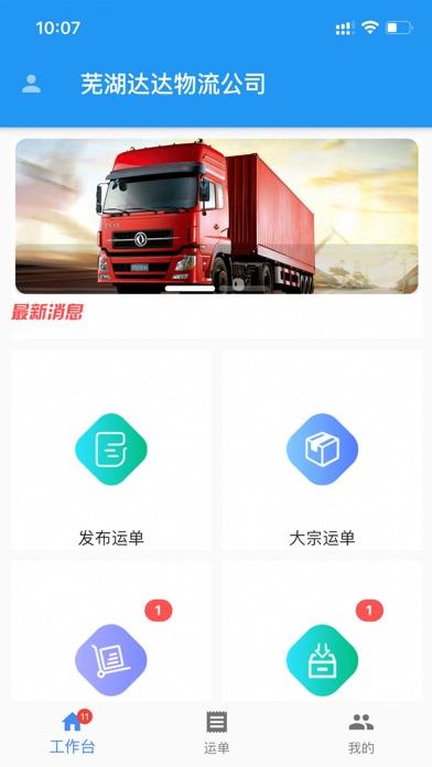 琪旺货运货主版屏幕截图3