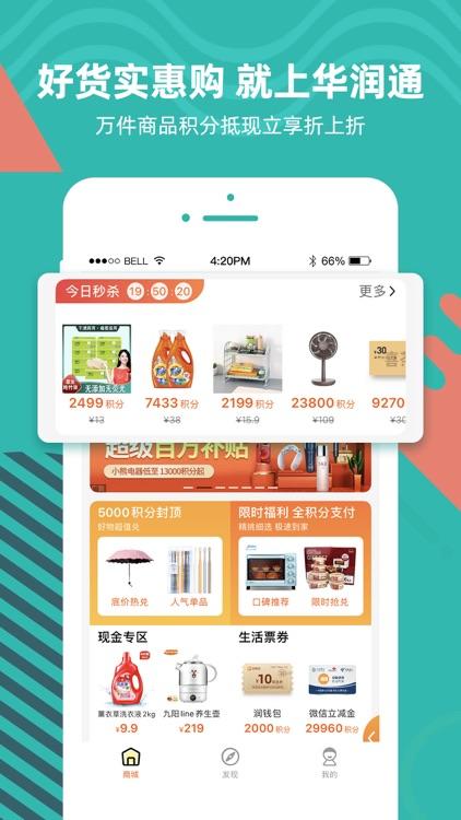 华润通 screenshot-2