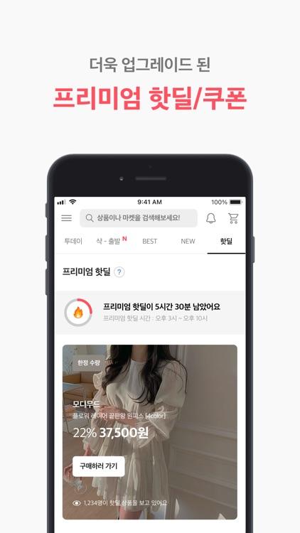 에이블리 - 2천만의 AI 쇼핑메이트 screenshot-6