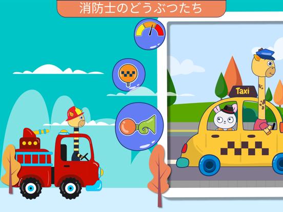 Edu Kid ー 子供向け教育用カーゲームのおすすめ画像2