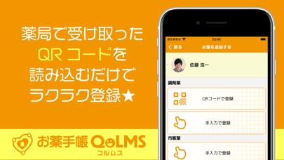 お薬手帳QOLMS紹介画像2