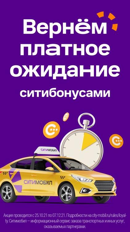 Ситимобил – заказ такси