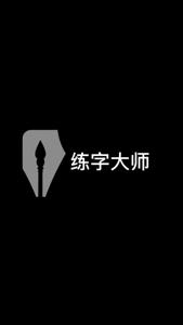 练字大师 - 硬笔书法临帖字帖&毛笔临摹画画 App 视频