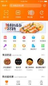 口碑-吃喝玩乐 先上口碑 App 视频