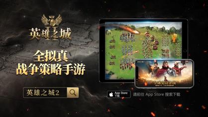 英雄之城II-全球战争策略手游 App 视频