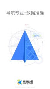 高德地图-精准地图,导航出行必备 App 视频