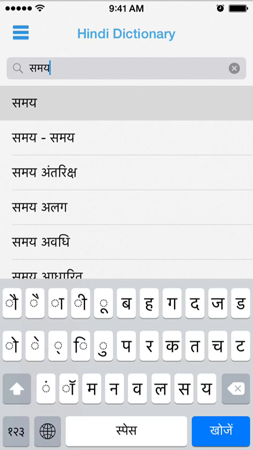 Hindi Dictionary   Offline English Translation - Revenue