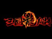 三国龙翔传-激战与谋略 App 视频