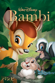 バンビ(吹替版)