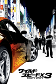 ワイルド・スピードX3 TOKYO DRIFT (字幕/吹替)
