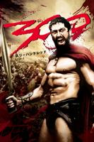 ザック・スナイダー - 300<スリー ハンドレッド>(字幕版) artwork