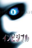 インビジブル (字幕版)
