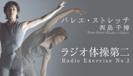ラジオ体操第二 Radio Exercise No.2 (西島千博「バレエ・ストレッチ」より)