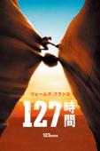 127時間 (字幕版)