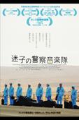 迷子の警察音楽隊 (字幕版)
