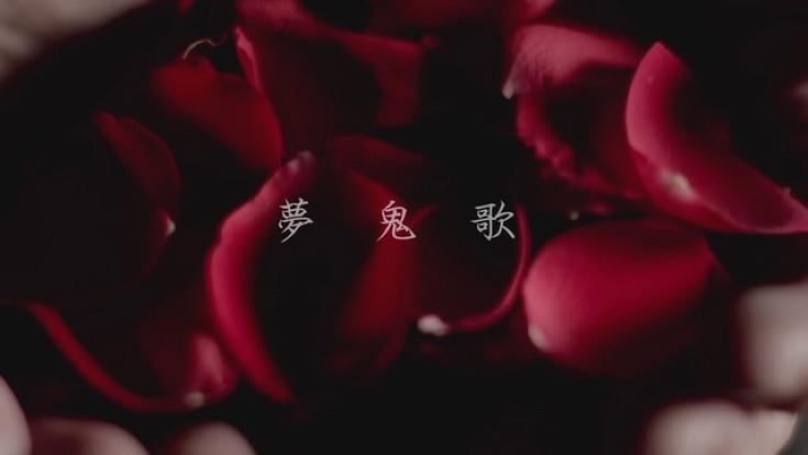 """DEAD END """"夢鬼歌"""" をApple Musi..."""