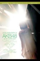 寒竹ゆり - DOCUMENTARY of AKB48 to be continued 10年後、少女たちは今の自分に何を思うのだろう? artwork